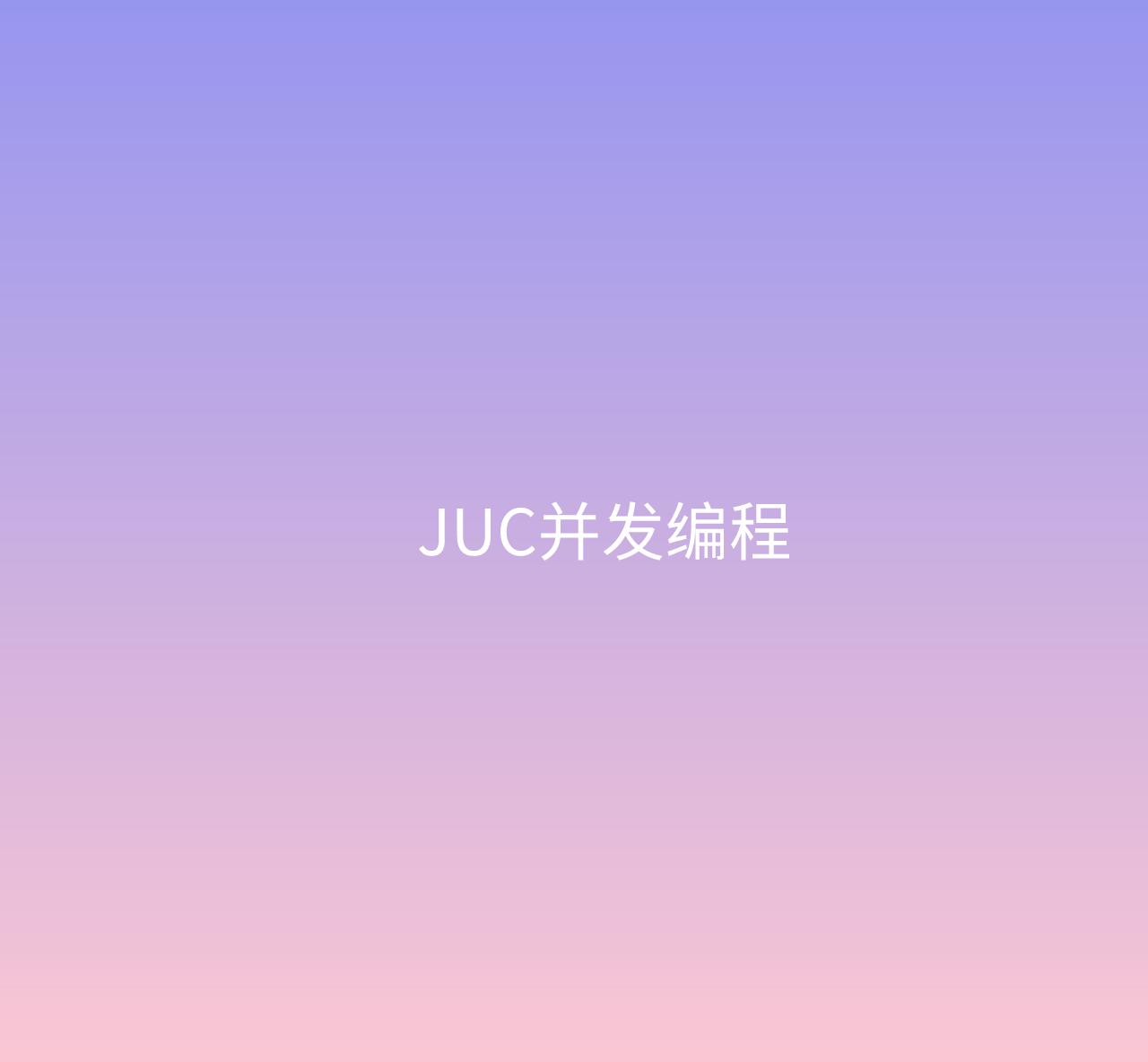 《JUC并发编程》- JUC 概述